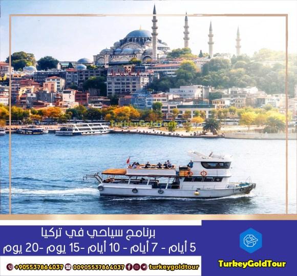 جولات برنامج سياحي في اسطنبول
