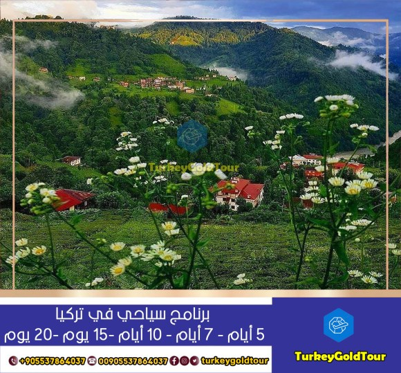 جولات برنامج سياحي في الشمال التركي