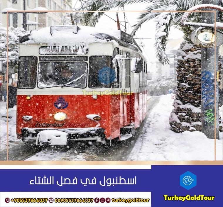 ملاهي اسطنبول في الشتاء