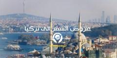 عروض السفر الى تركيا