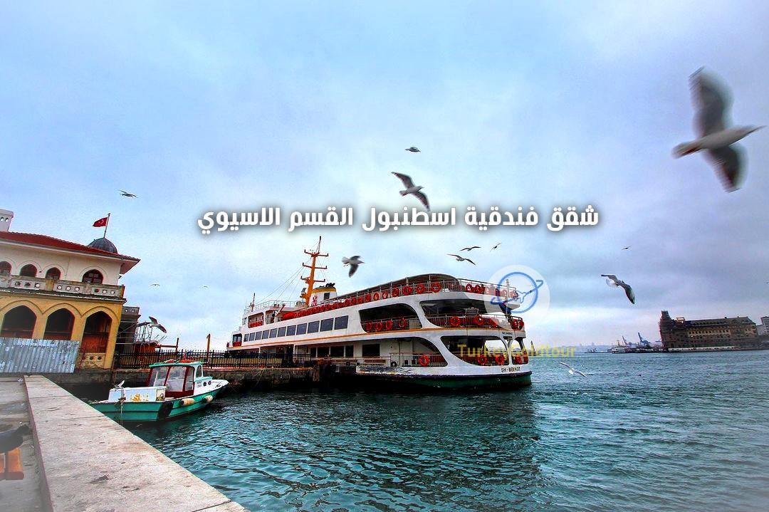 شقق فندقية اسطنبول القسم الاسيوي