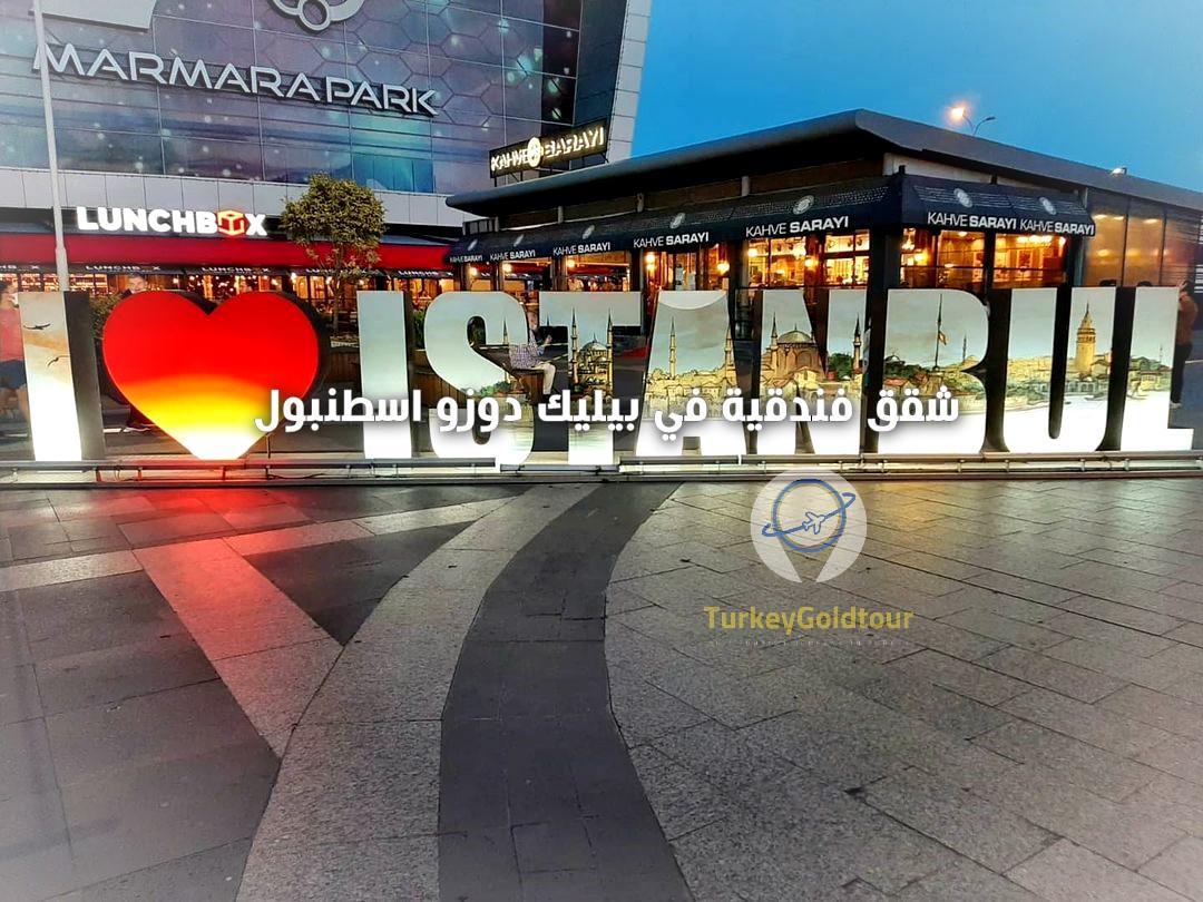 شقق فندقية في بيليك دوزو اسطنبول