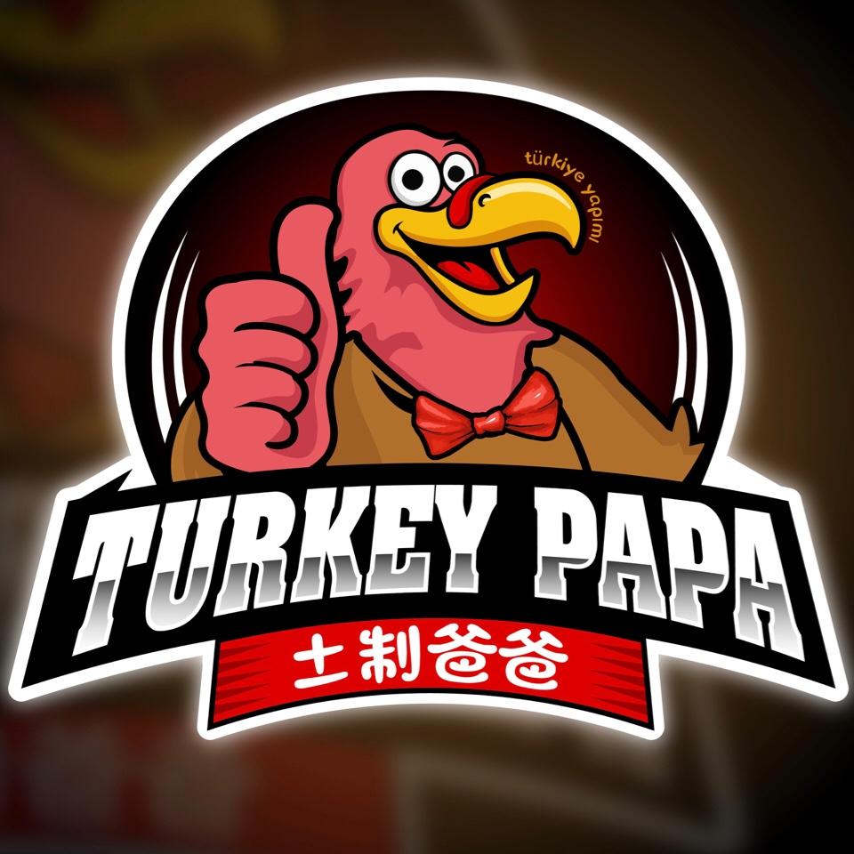 土制爸爸 Turkey PaPa