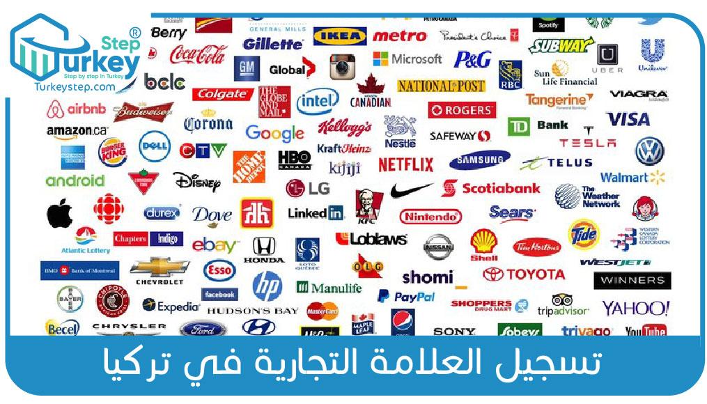 تسجيل العلامة التجارية في تركيا -01