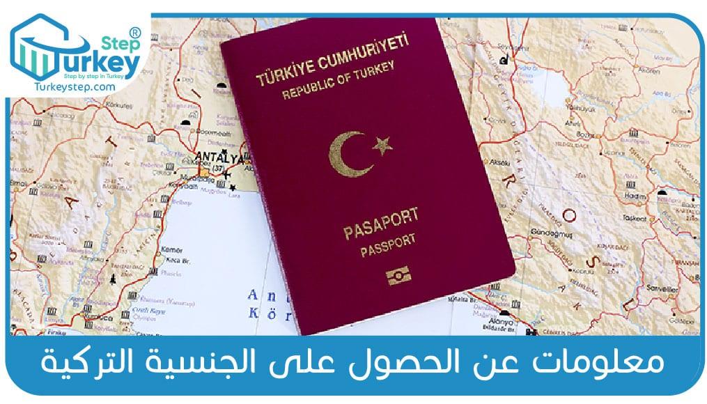 معلومات عن الحصول على الجنسية التركية-01