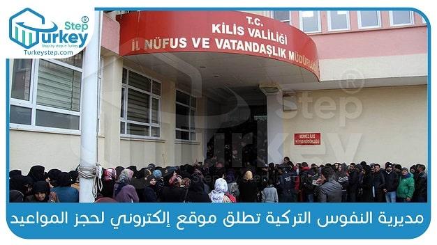 مديرية النفوس التركية تطلق موقع إلكتروني لحجز المواعيد-01