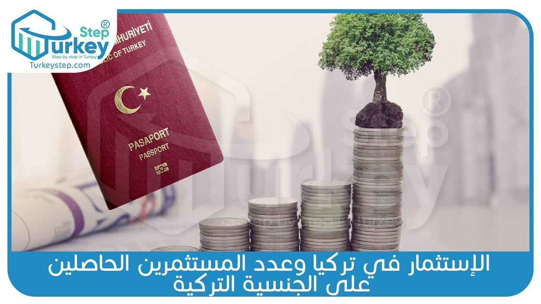 الإستثمار في تركيا وعدد المستثمرين الحاصلين على الجنسية التركية-01