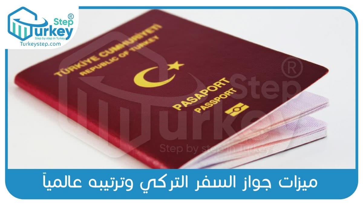 ميزات-جواز-السفر-التركي-وترتيبه-عالمياً