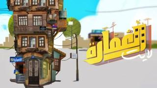 مسلسل العمارة لايت الحلقة 4 كاملة | العاشق التركي