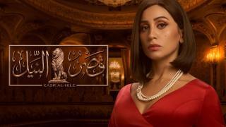 مسلسل قصر النيل الحلقة 6 كاملة | العاشق التركي
