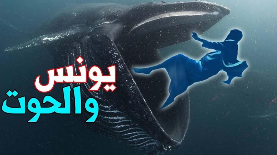 مسلسل يونس والحوت الحلقة 9