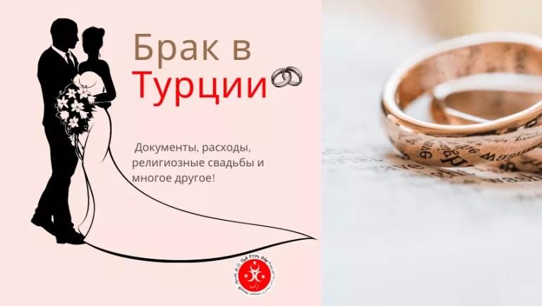 Брак в Турции 2021 : Полное руководство для наилучшего брака