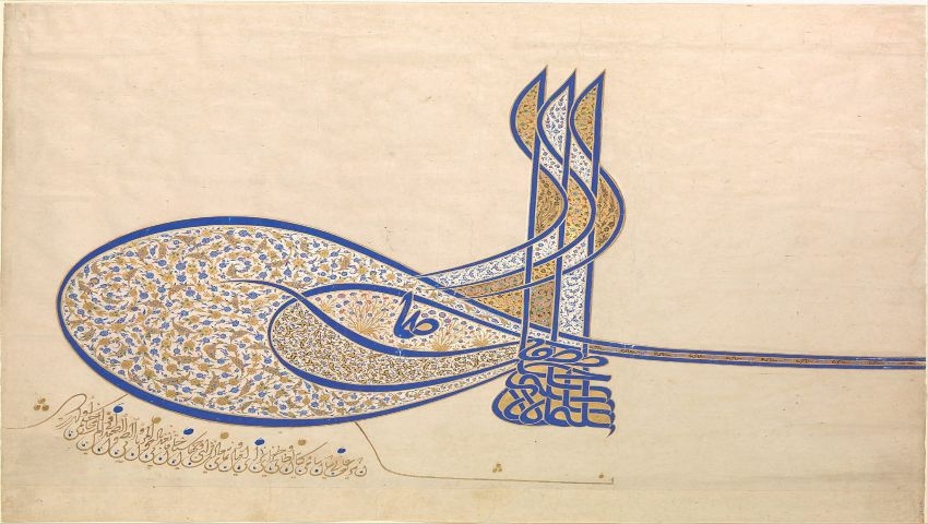 Tughra of Suleiman the magnificent 1