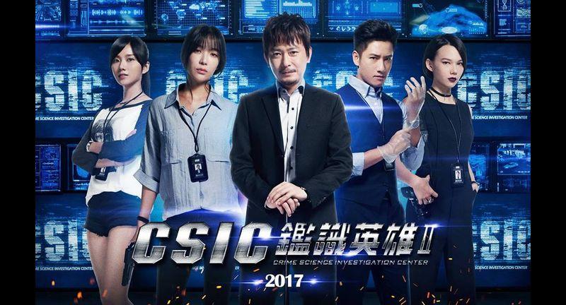 《鑑識英雄II》3/27首播 李昌鈺掛保證 - 翻爆 - 翻報