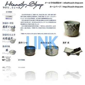 Yahoo! Store  HISASIH-SHOP ひさししょっぷ
