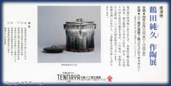 広島・八丁堀天満屋 鶴田純久 作陶展1998