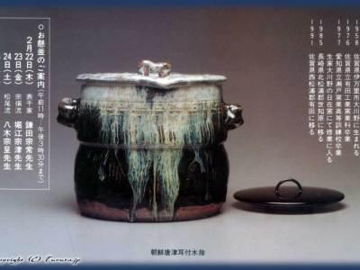 東京池袋 東武 唐津 鶴田純久 作陶展1996