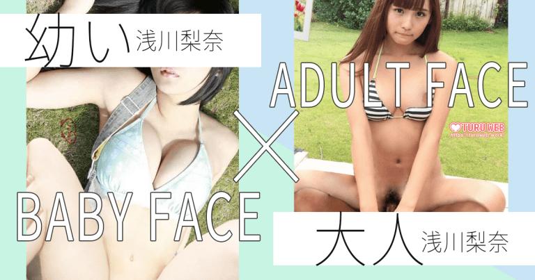 【浅川梨奈】 幼い × 大人 | アイコラエロ画像