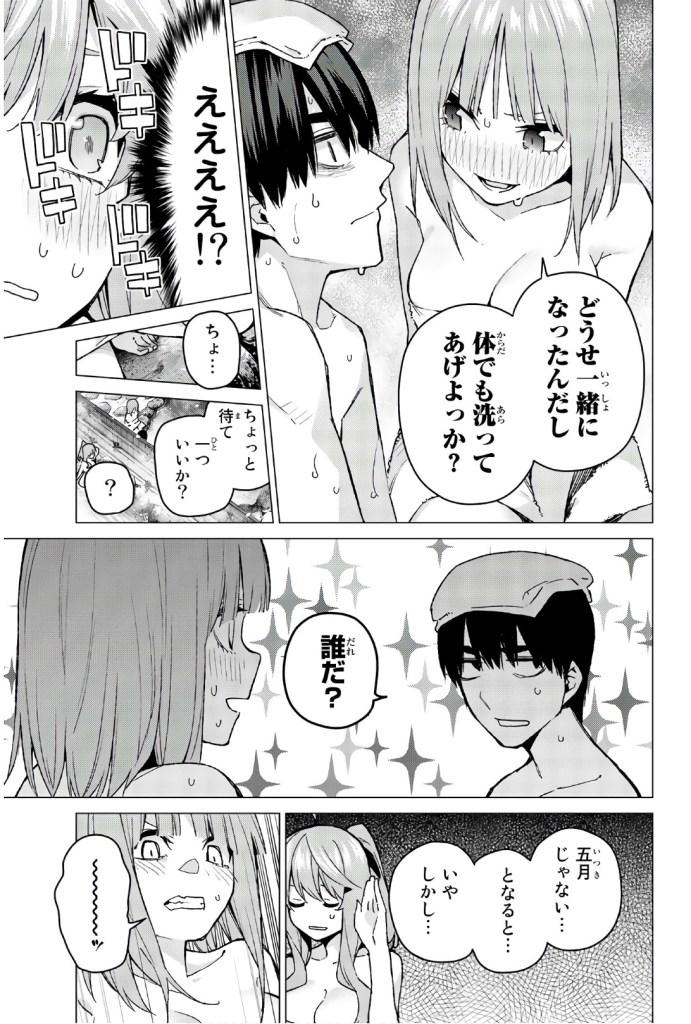 中野二乃のえっちな誘惑