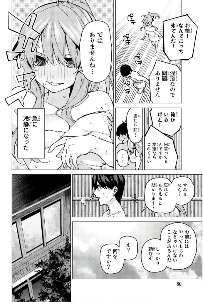 【五等分の花嫁】中野五月エロいおっぱいを強調している温泉シーン