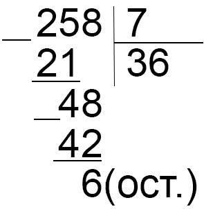 Деление в столбик с остатком онлайн калькулятор с проверкой