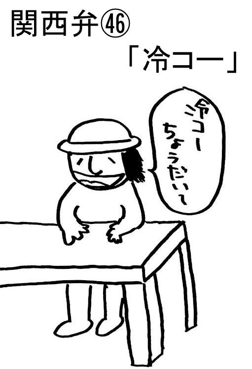 關西腔 - 46「冷コー」 | 日文 關西腔教學 | 沖野的日本語教室
