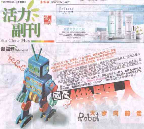 cytron in sinchew (1)
