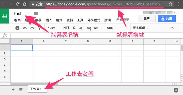 Google 試算表 ( 設定 ) - Webduino 雲端平臺
