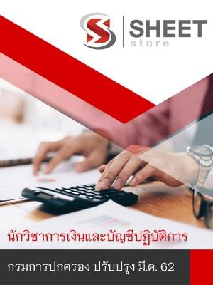 แนวข้อสอบ นักวิชาการเงินและบัญชีปฏิบัติการ กรมการปกครอง ปรับปรุงเนื้อหาล่าสุด มีนาคม 2562
