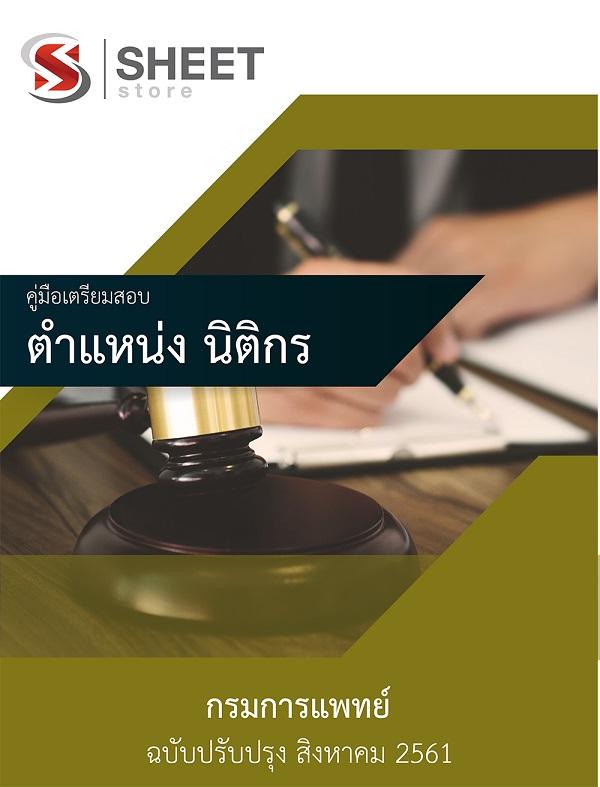 แนวข้อสอบ นิติกร กรมการแพทย์ [ล่าสุด 2561] | SHEET STORE
