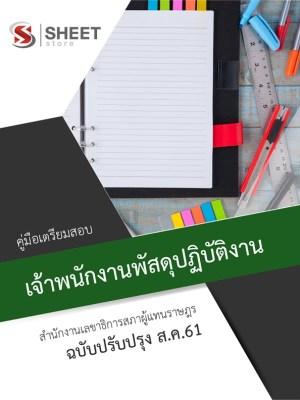 แนวข้อสอบ เจ้าพนักงานพัสดุปฏิบัติงาน สำนักงานเลขาธิการสภาผู้แทนราษฎร [61]