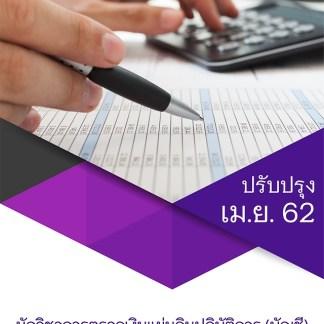 แนวข้อสอบ นักวิชาการตรวจเงินแผ่นดินปฏิบัติการ (บัญชี) สำนักงานตรวจเงินแผ่นดิน สตง. 2562