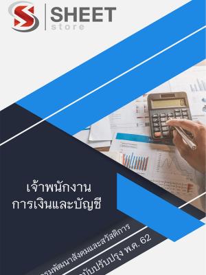 แนวข้อสอบ เจ้าพนักงานการเงินและบัญชี กรมพัฒนาสังคมและสวัสดิการ ปรับปรุงเนื้อหาล่าสุด พ.ค. 62