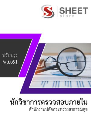 แนวข้อสอบ นักวิชาการตรวจสอบภายใน สำนักงานปลัดกระทรวงสาธารณสุข อัพเดตล่าสุด พย 2561