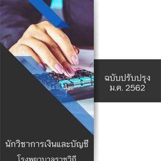 แนวข้อสอบ นักวิชาการเงินและบัญชี โรงพยาบาลราชวิถี (กรมการแพทย์) มีทั้งPDF&หนังสือ