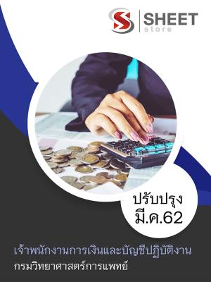 แนวข้อสอบ เจ้าพนักงานการเงินและบัญชีปฏิบัติงาน กรมวิทยาศาสตร์การแพทย์ ฉบับปรับปรุง มีนาคม 2562