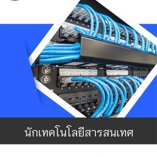 แนวข้อสอบ นักเทคโนโลยีสารสนเทศ สำนักงานมาตรฐานผลิตภัณฑ์อุตสาหกรรม (สมอ. 2562)