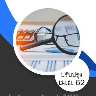 แนวข้อสอบ เจ้าพนักงานการเงินและบัญชีปฏิบัติงาน กรมการพัฒนาชุมชน 2562