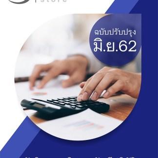 แนวข้อสอบ แนวข้อสอบ ปภ. นักวิชาการเงินและบัญชี กรมป้องกันและบรรเทาสาธารณภัย อัพเดต มิ.ย. 2562
