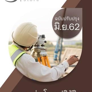 แนวข้อสอบ ปภ นายช่างโยธาปฏิบัติงาน กรมป้องกันและบรรเทาสาธารณภัย ฉบับปรับปรุง มิ.ย. 2562