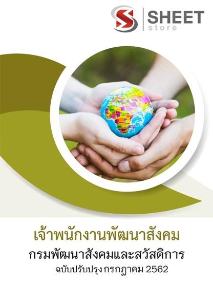 แนวข้อสอบ เจ้าพนักงานพัฒนาสังคม กรมพัฒนาสังคมและสวัสดิการ อัพเดตล่าสุด กรกฎาคม 2562