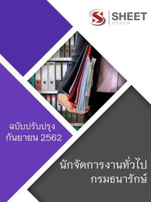 แนวข้อสอบ นักจัดการงานทั่วไป กรมธนารักษ์ [2562]