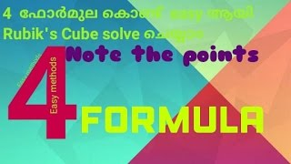 How  to  solve  3*3  Rubik's Cube (malayalam) tutorial