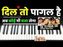 Dil To Pagal Hai – पियानो पर बजाना सीखे | Easy Piano Tutorial | Hindi Song Piano Lessons