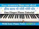 Hich Kay Go Gori Gori Pori | Piano Tutorial | Music Notes