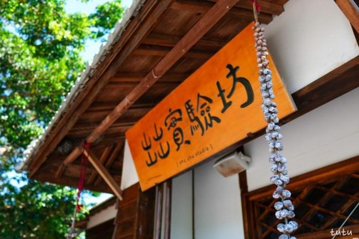  台東咖啡廳 出出實驗坊-路邊遇見日式木造老屋咖啡廳