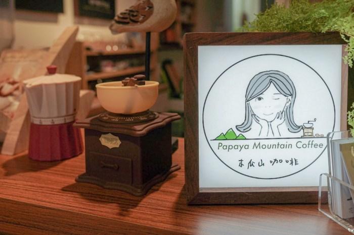 |花蓮市區咖啡廳|木瓜山咖啡-在家一般舒適的吸貓咖啡廳