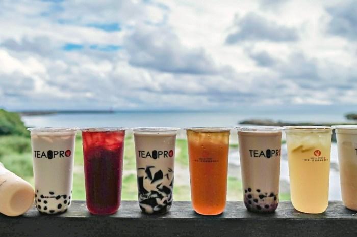  花蓮市區飲料 茶專茶飲-純天然不添加香精的健康茶飲