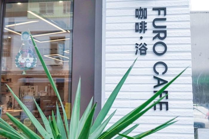  宜蘭礁溪咖啡廳 咖啡浴FURO CAFE-溫泉區裡的日式澡堂咖啡廳