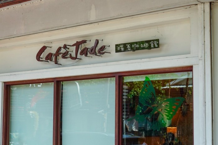  花蓮市區美食 璞石咖啡館-樸實的璞石 簡單健康好味道 有提供素食餐點